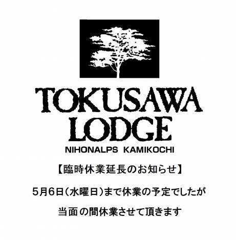 【徳沢ロッヂ】臨時休業延長のお知らせ